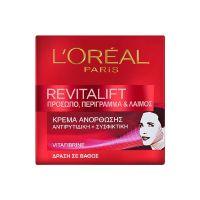 L'oreal Paris Revitalift Αντιρυτιδική & Συσφικτική Κρέμα για Πρόσωπο, Περίγραμμα & Λαιμό 50ml