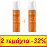 Avene Solaire Set Με Αντηλιακή Κρέμα Προσώπου Ελαφριάς Υφής Με Χρώμα Για Κανονικό/Μικτό & Ευαίσθητο Δέρμα Spf50+ 2x50ml