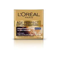 L'Oreal Paris Age Perfect Κρέμα Νυκτός Επανασύστασης & Κυτταρικής Ανάπλασης 50ml