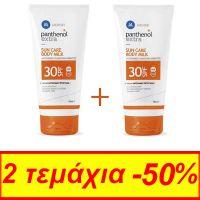 Panthenol Extra Sun Care Set Με Αντιηλιακό Γαλάκτωμα Σώματος Spf30 2x150ml