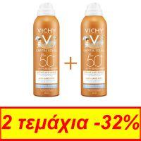 Vichy Capital Soleil Set Με Αντηλιακό Σπρέι Που Απομακρύνει Την Άμμο Για Παιδιά Spf50+ 2x200ml -30% Στο Δεύτερο Προϊόν